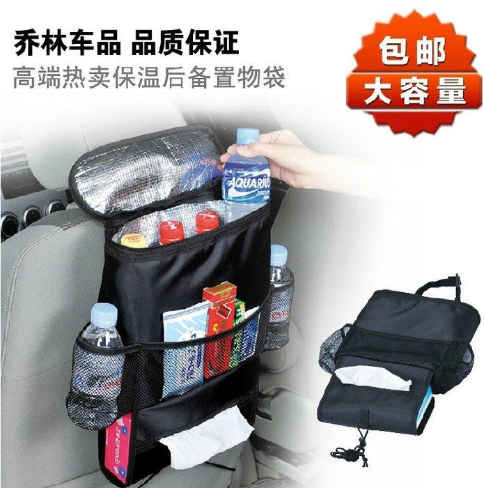 艾莉小舖  汽車 車用 多功能 椅背 收納 袋  保溫袋 保冷袋
