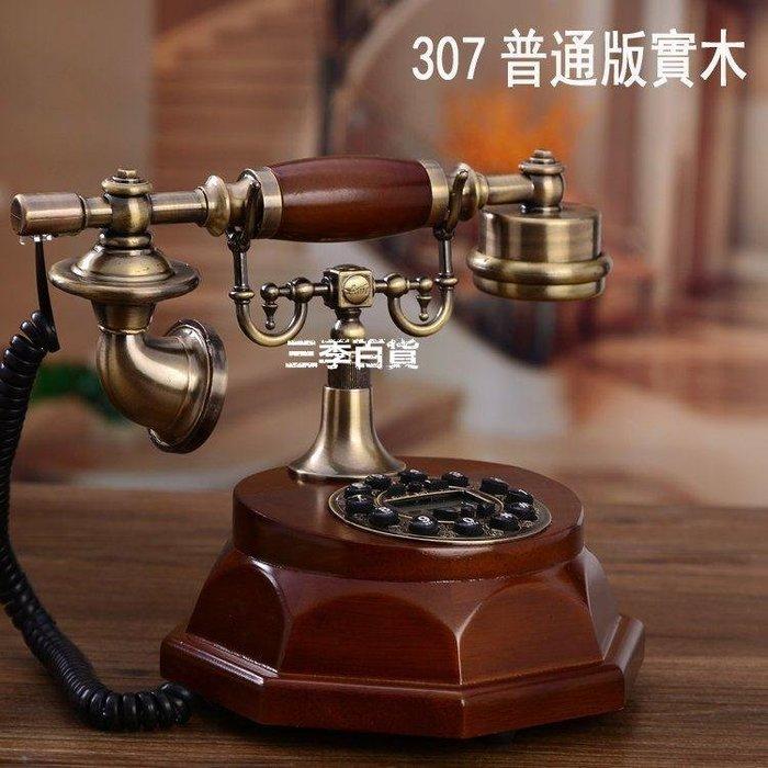 三季歐式電話機老式座機高檔別墅仿古電話  環保樹脂 橡膠實木❖500