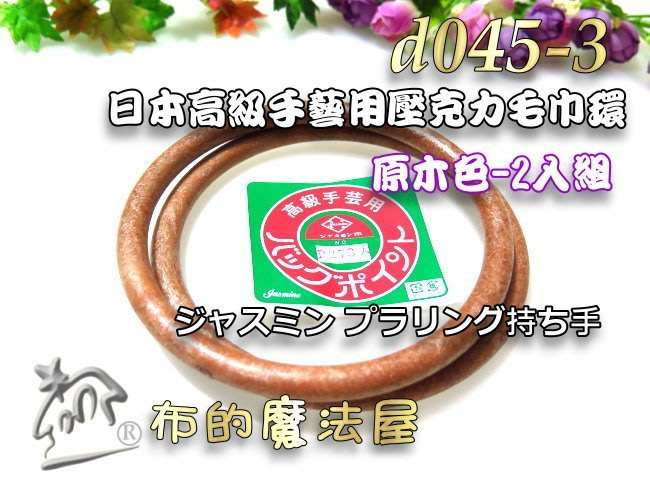 【布的魔法屋】d045-3日本高級手藝用13cm原木色2入組簡易壓克力提把毛巾環(日本製毛巾環提把拼布包包P273)