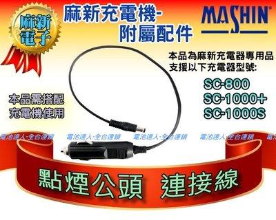 【電池達人】麻新電子 充電機配件 點菸公頭 雪茄頭 連接線 點煙接頭 搭配 SC800 SC1000+ SC-1000S
