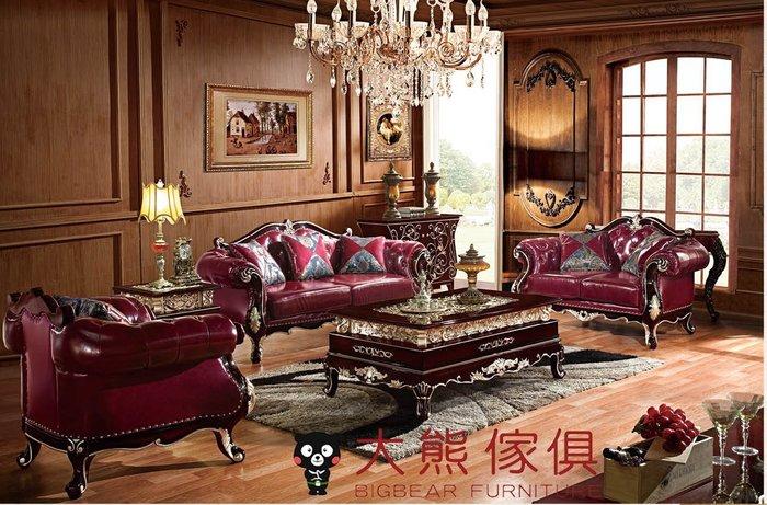 【大熊傢俱】 RE 815  新古典沙發 法式 真皮  凡賽宮 巴洛克 歐式沙發 美式新古典 實木沙發 皮沙發