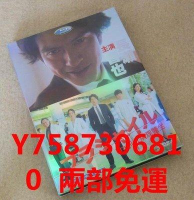 高清DVD 日劇 FRAGILE病理醫生3D9高清版長瀨智也/武井咲盒裝 兩部免運