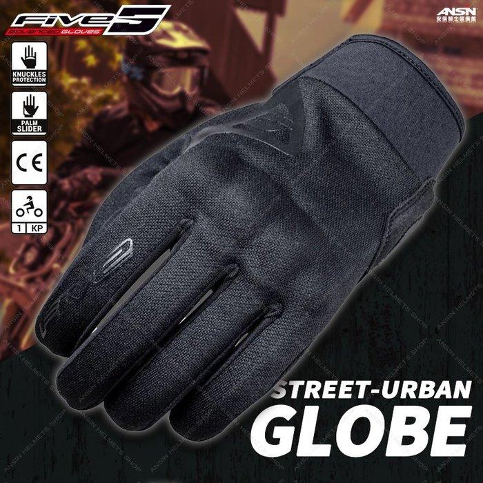 [中壢安信] 法國 FIVE Advanced Gloves 手套 STREET URBAN GLOBE 黑 防摔手套
