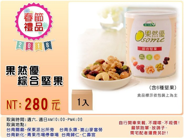 果然優 綜合堅果(360g/罐). 優惠甜甜價