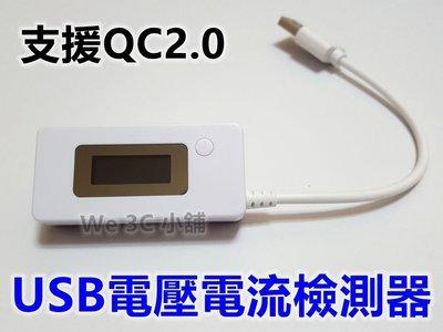 【支援 QC2.0】USB 電流表 電壓表 充電 電流 電壓 測試表 檢測器 測試 手機 行動電源