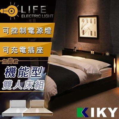 【床組】雙人床架5尺-【二代佐佐木】附插座加內嵌式燈光(床頭+床架)~台灣自有品牌-KIKY~Sasaki2