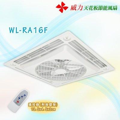 微風 Wl-4  威力 220v / 110v靜音馬達 嵌入式輕鋼架風扇~遙控) 吸頂式 (非吊扇、循環扇)