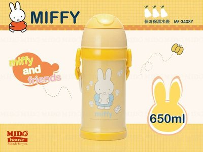 《Midohouse》MIFFY『 miffy米菲 MF-3408B保冷保溫水壺 』650ml(藍色) 兒童保溫瓶