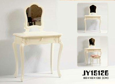 美生活館--全新 古典 純白色 凱薩琳  花朵 一抽 化妝台 (含椅 )  鏡台 玄關桌 --店面民宿自宅