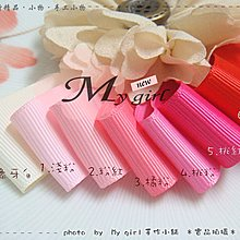 My girl╭* DIY包裝絲帶*25mm寬 羅紋 - 純色素面羅紋緞帶 - 7色 (套組區)