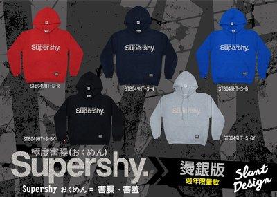 SLANT I'M NOT Superdry, IS Supershy 極度乾燥≠極度害臊 燙銀版 帽T 客製限量中