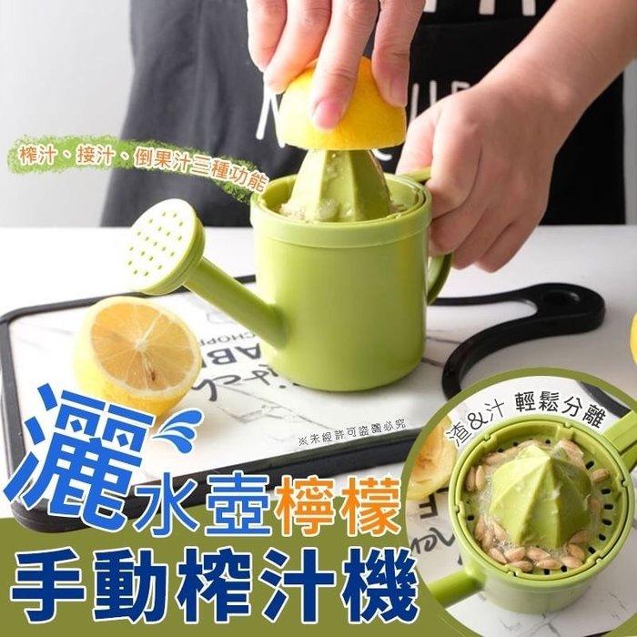 灑水壺檸檬手動榨汁機 擠汁 果汁 取汁