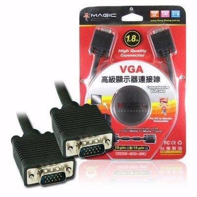 【開心驛站】1.8米- MAGIC 鴻象 VGA15公公高級顯示器延長線(VGAH-018MM)3+4 線徑:28