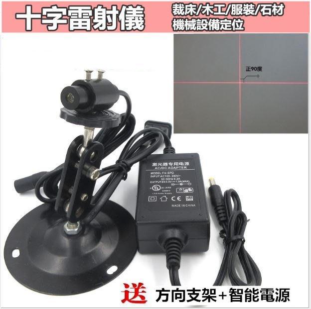 雷射定位十字線 可調粗細 紅色激光 標線器 木工裝璜 裁縫 石材儀器 機械設備 機台定位(可使用110V-220v電壓)