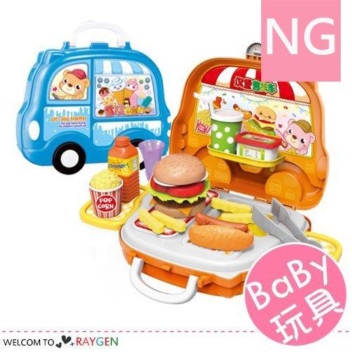 HH婦幼館 NG品 兒童手提式汽車造型扮家家酒玩具 餐車【MINI090NG】
