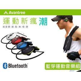 Avantree 運動音樂藍芽組—Jogger Pro防潑水運動藍芽4.0耳機 + Kangaroo防水腰包 藍牙耳機可
