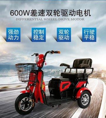 電動三輪車接送孩子家用成人女性老人老年殘疾人爬坡王小型代步車電瓶車