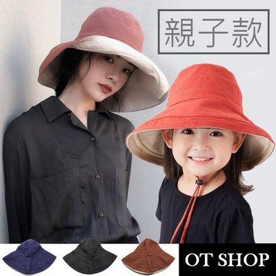 OT SHOP帽子·親子款棉質大帽檐雙色雙面穿戴附防風繩·遮陽帽漁夫帽盆帽·出遊休閒防曬·現貨·C2027+C5040