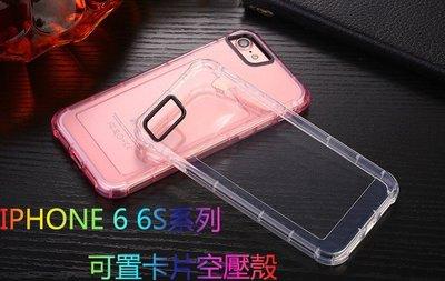 【送I線套】iPhone/6/6S/PLUS/手機殼/氣墊/吊飾孔/空壓殼/插卡/悠遊卡/ICASH/一卡通/卡片/
