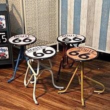 美式復古66公路創意凳子歐式鐵藝酒吧餐廳桌椅 工業風啤酒椅子(6款可選)