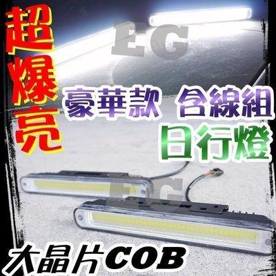 光展 超爆亮  大晶片 COB LED 日行燈 含線組 定位燈 高亮度 改裝 改裝霧燈 汽車改裝 行車燈改裝