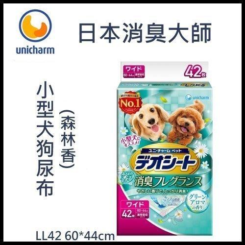 日本Unicharm消臭大師【小型犬狗尿布LL42 60*44cm 森林香】日本產(原)