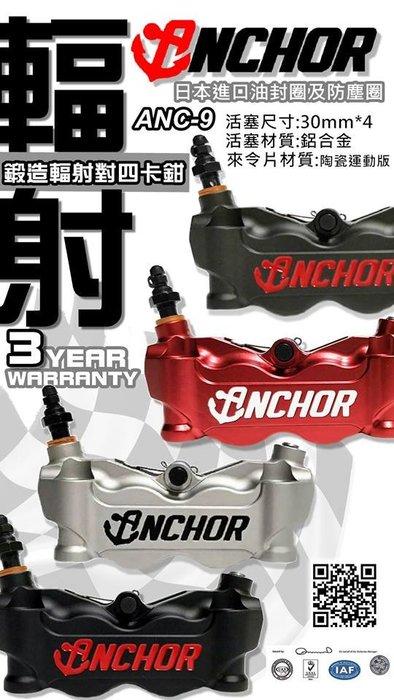 【龍昌機車材料精品】Anchor 銨科 ANC-9 鋁合金 鍛造輻射對四卡鉗 對四卡鉗 雷霆 勁戰 FORCE SMAX
