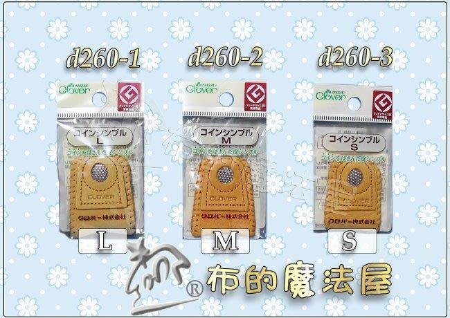 【布的魔法屋】d260-系列日本Clover可樂牌鐵片真皮指套(真皮頂針器附鐵片,皮頂針指套,可樂牌指套,拼布推針)