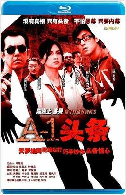【藍光影片】A-1頭條 / 頭版頭條 / A-1 Headline (2004)