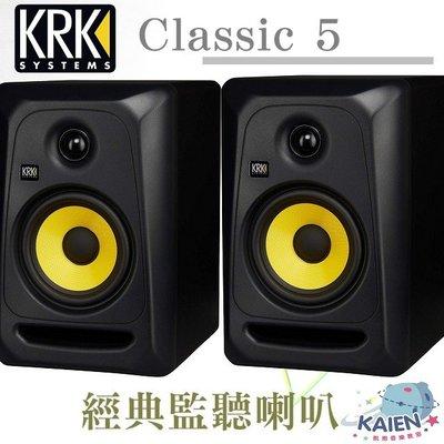 監聽喇叭|KRK Classic 5 CL5G3 5吋 監聽喇叭 一對|保固一年 全新公司貨|凱恩音樂教室
