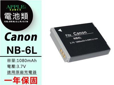 蘋果小舖 Canon NB-6L NB6L 鋰電池 Powershot SX610 SX700 SX710 HS 充電器 新北市