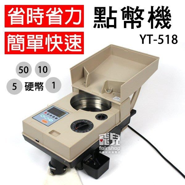 【飛兒】極速高效率商界幫手!點幣機 YT-518 數幣機 硬幣機 銀行郵局愛用款 耐用度最佳 娃娃機 免運 1