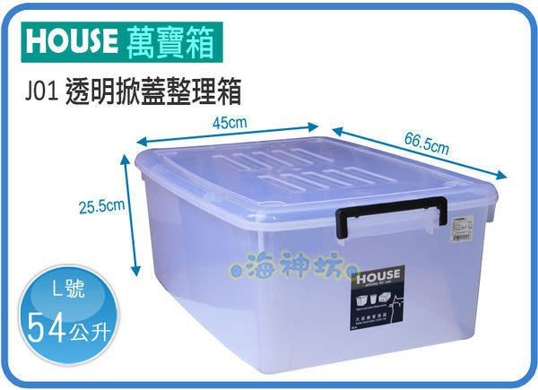 =海神坊=台灣製 J01 透明萬寶箱 掀蓋式收納箱 置物箱 整理箱 分類箱 玩具箱 附蓋 54L 5入1300元免運