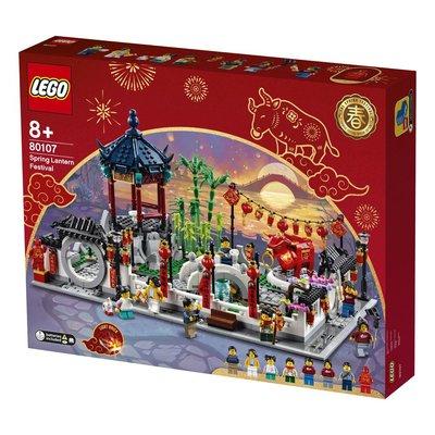 【W先生】LEGO 樂高 積木 玩具 Chinese Festivals 新春元宵燈會 80107