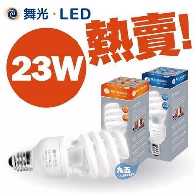 現貨含稅 舞光 23W 螺旋燈泡 E27 110V/220V 麗晶燈 另售LED球泡 蠟燭燈 拉尾燈 吸頂燈【九五居家】