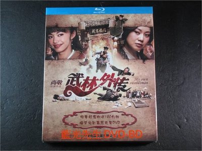 [藍光BD] - 武林外傳 My Own Swordsman BD + DVD 首批限量版