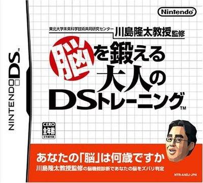 NDS 川島隆太教授的 DS 腦力挑戰 純日版 二手品