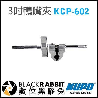 數位黑膠兔【KUPO KCP-602 ...