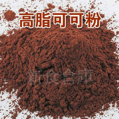 高脂無糖可可粉200g(西點烘焙專用巧克力調味粉.蛋糕.餅乾..提拉米蘇.巧克力豆.巧克力磚.彩色巧克力米.)新食倉庫