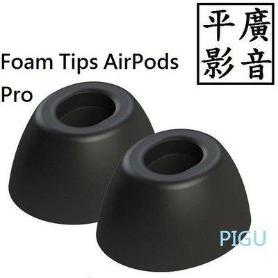 平廣 1對 Comply Foam Tips AirPods Pro 專用 記憶耳塞 海綿耳塞 泡棉 另售CP1025