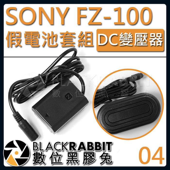 數位黑膠兔【 04 SONY NP-FZ100 假電池 DC變壓器套組  】A92 A9 A7S3 A74 A6600