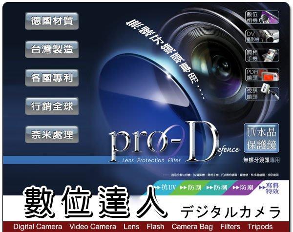 【數位達人】出清優惠 利達 PRO-D 多層鍍膜 DC水晶保護鏡 UV鏡頭保護貼 / 22mm 24mm 28mm