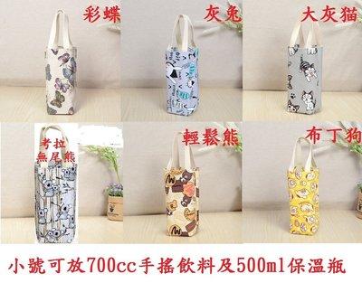多款圖案小號~防水飲料提袋~環保飲料提袋 環保杯袋 ~保溫杯袋~冰霸杯袋~雨傘袋