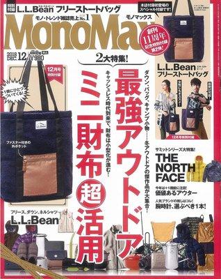 特價上市 【預購中】 MonoMax 2018 12月號 附L.L.Bean 黑色搖粒絨托特包