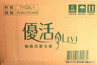 【圓融文具小妹】含稅價格 台灣 Livi 優活 抽取式衛生紙 120抽 整箱販售 6袋 一箱 72包入 TIC2L-1