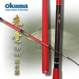 《屏東海豐》~新品優惠價+免運~ OKUMA 先覺 競技鯉 - 池釣竿 7H 12尺