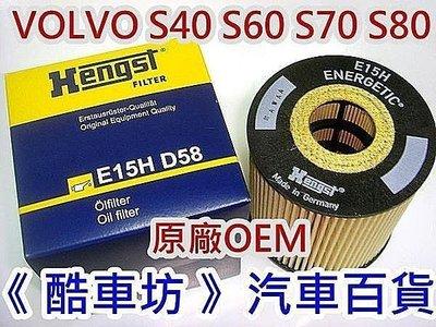 《酷車坊》德國 Hengst 原廠正廠OEM 機油芯 VOLVO S40 S60 S70 S80 另 空氣濾芯 冷氣濾網