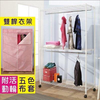 外宿 租屋 【居家大師】烤漆鐵力士強固型三層雙桿布套衣櫥附輪子I-DA-WA020(120x45x185CM)粉紅