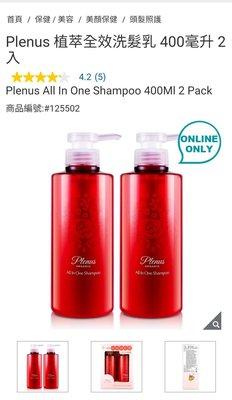 『COSTCO官網線上代購』Plenus 植萃全效洗髮乳 400毫升 2入⭐宅配免運