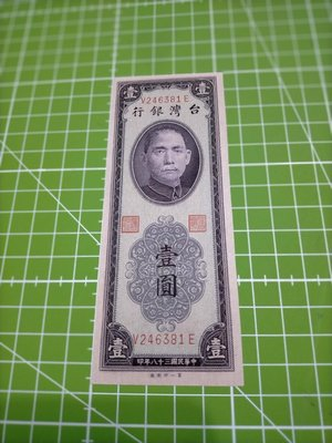 [03575]「台鈔」民國38年1元雙色紙鈔一張〔第一印刷廠〕〈帶平3〉(99新近全新)無折四角尖\保真